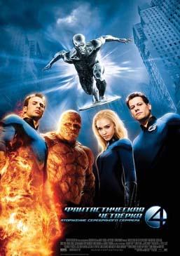Фантастическая четверка: Вторжение Серебряного Сёрфера / Fantastic Four: Rise of the Silver Surfer