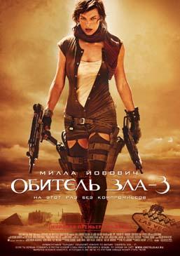 Обитель Зла -3 / Resident Evil: Extinction
