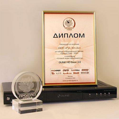 Dune HD Base 3.0 назван лучшим медиаплеером 2010 года