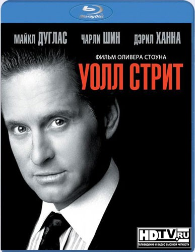Уолл-стрит: Дилогия / Wall Street: Dilogy (1987,2010) HDRip