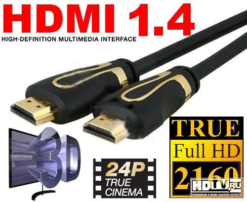 HDMI 1.4: Что нового?