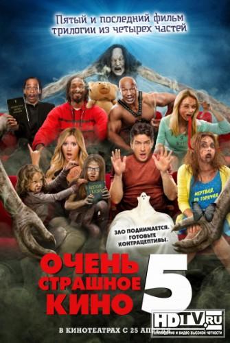 """""""Очень страшное кино 5"""" выходит на дисках Blu-ray"""