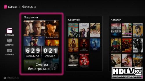 Онлайн-кинотеатр Stream.ru  доступен в медиаплеерах Dune HD