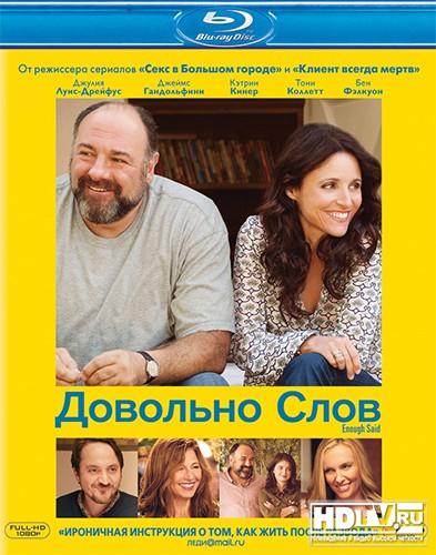 """Комедия """"Довольно слов"""" выходит на Blu-ray"""