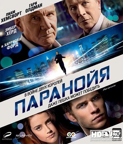 """""""Паранойя"""" выходит в формате High Defenition"""