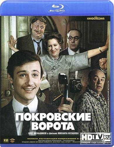 Обзор Blu-ray диска «Покровские вороты»