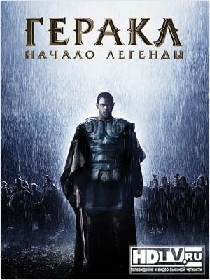 """Геракл: Начало Легенды"" в HD и 3D"