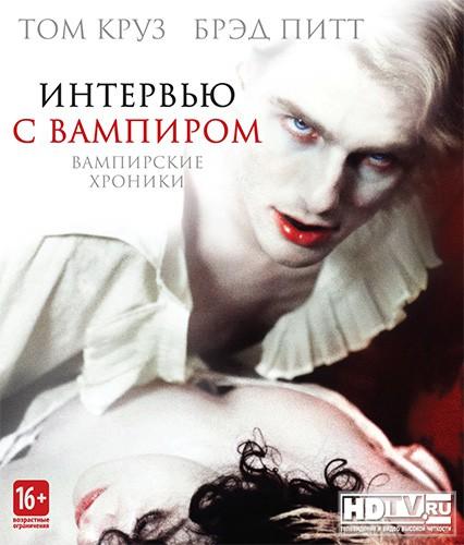 """""""Интервью с вампиром"""" в High Defenition"""